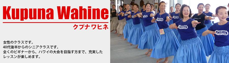 クプナワヒネは40代後半からの女性シニアクラスです。ビギナーからハワイの大会を目指す方まで、充実したレッスンが楽しめます。