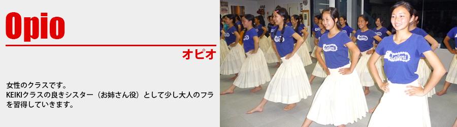 オピオはケイキクラスの良きシスター(お姉さん役)として少し大人のフラを習得していく女性のクラスです。