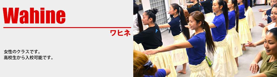 ワヒネクラスは女性のクラスです。高校生から入校可能です。